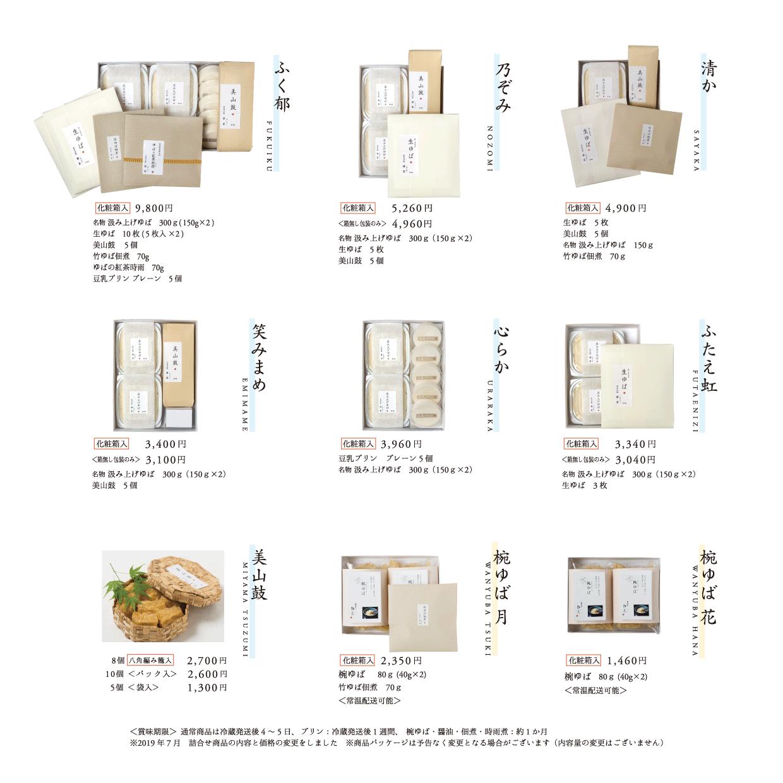 2019商品案内表面