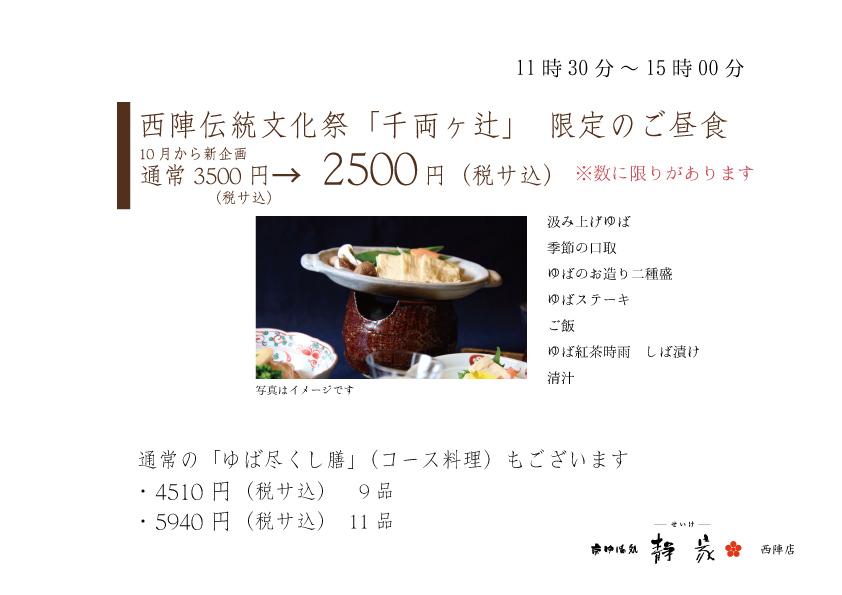 伝統文化祭「千両ヶ辻」昼食